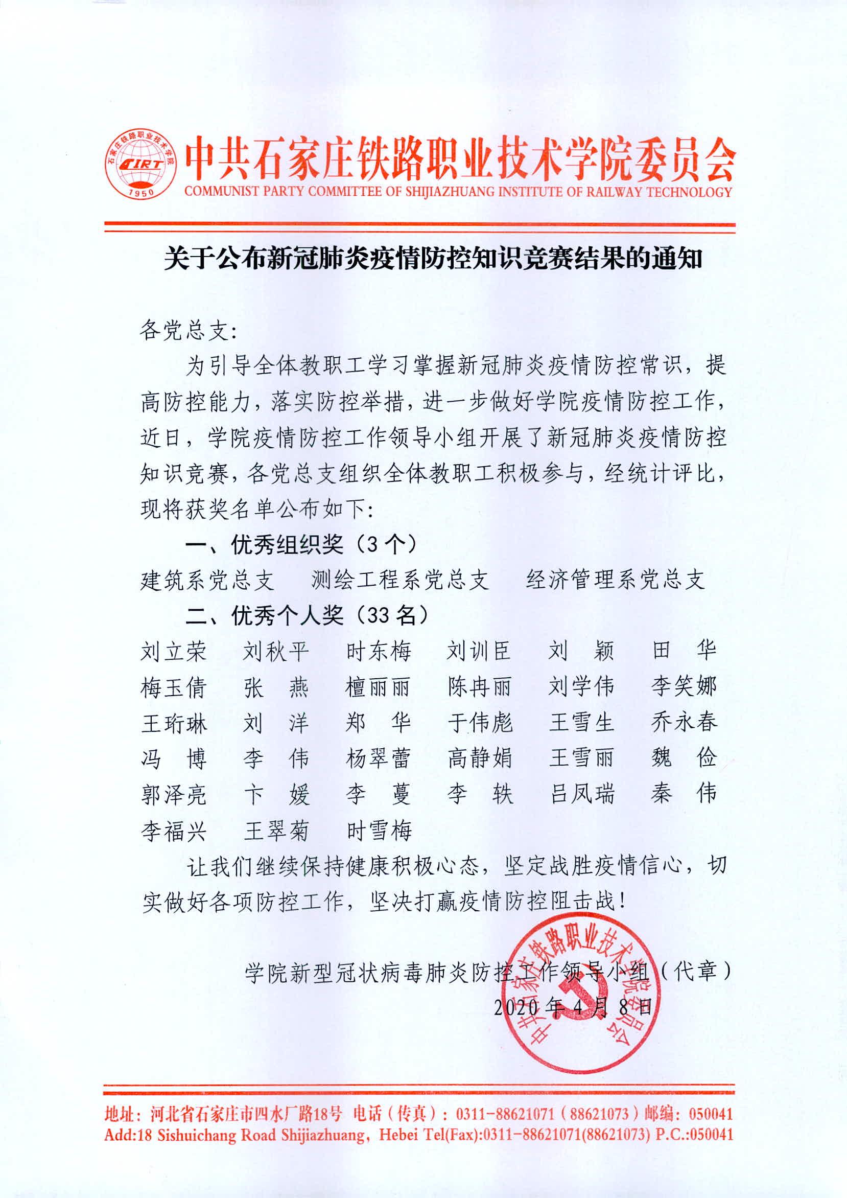 關于公布新冠肺炎疫情防控知識競賽結果的通知.jpg
